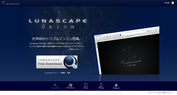 20150105_Lunascape.jpg