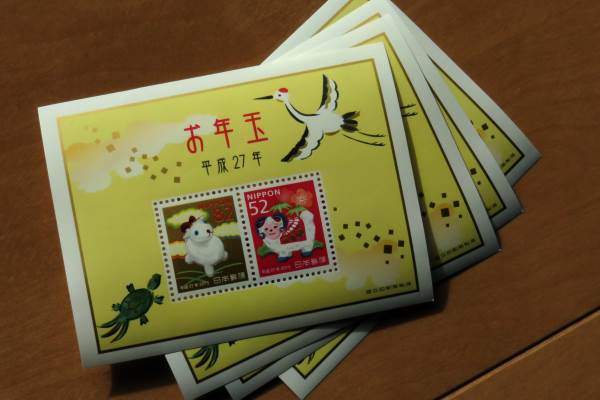 20150126_stamp.jpg
