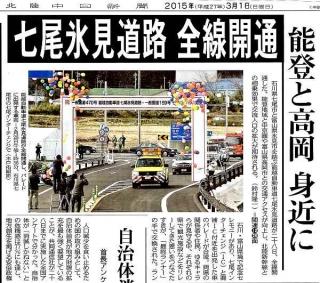 20150301_news.jpg