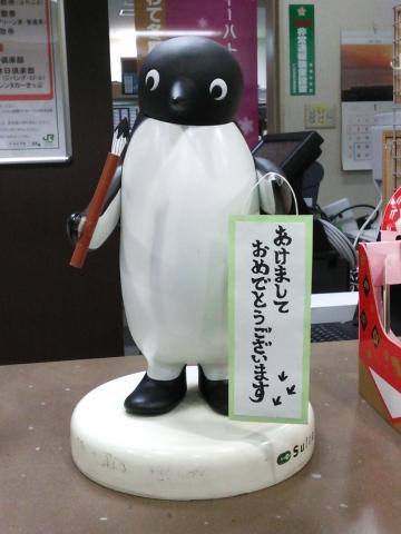 20150105-あおば通り駅のペンギンさん