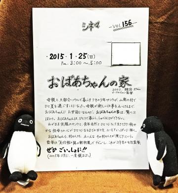 20150125-映画会 (11)-加工