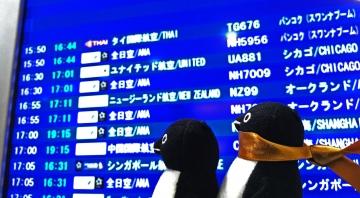 20150207-成田空港 (49)-加工