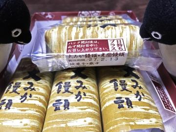 20150208-日立名物 大みか饅頭 (4)-加工