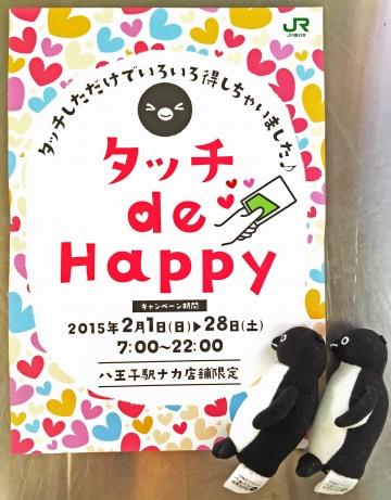 20150213-タッチ de Happy (1)-加工