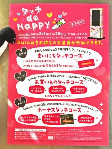 20150213-タッチ de Happy (3)-加工