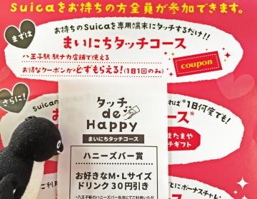 20150213-タッチ de Happy (6)-加工