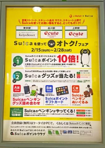 20150215-Suica のペンギンがやってくる (1)-加工
