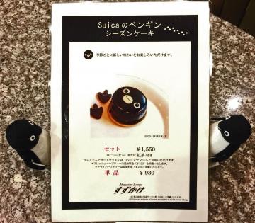20150215-Suica のペンギンケーキ (3)-加工