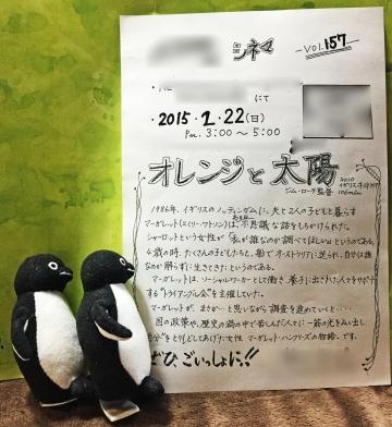 20150222-映画会 (19)-加工