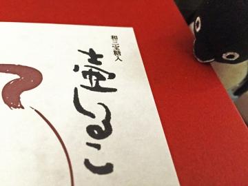 20150222-壺中の天 (10)-加工