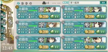2015-0820 E-5攻略編成1