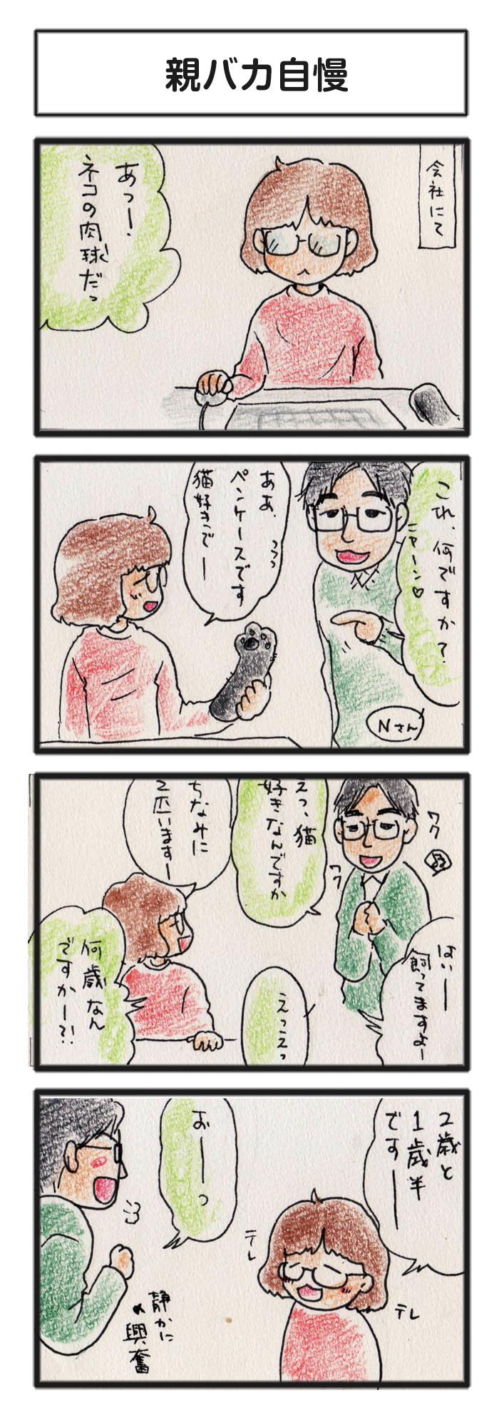 comic_4c_15022201.jpg