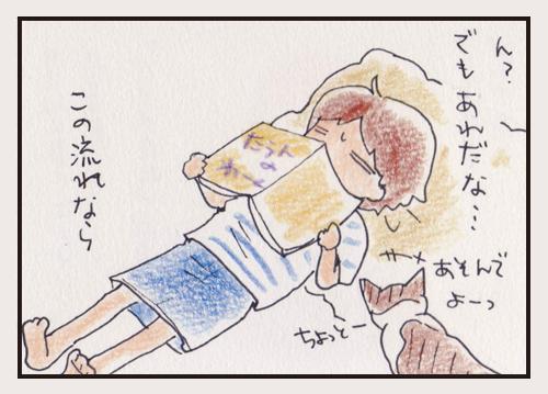 comic_4c_15080203.jpg