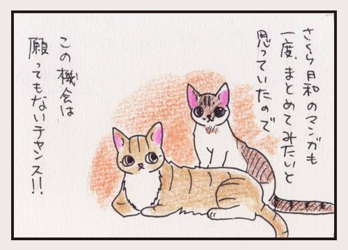 comic_4c_15080206.jpg