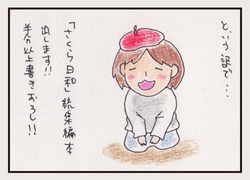 comic_4c_15080207.jpg
