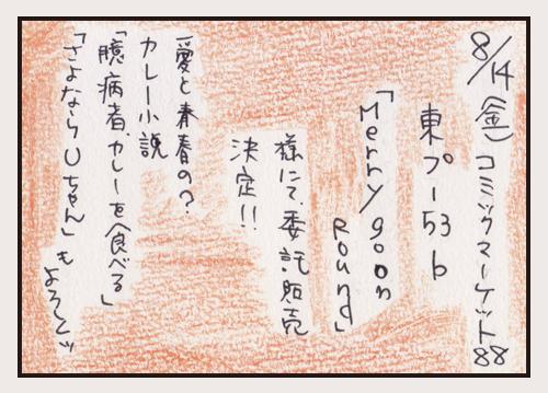 comic_4c_15080208.jpg