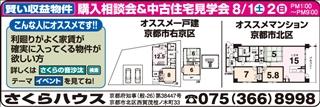 2015-08-01 玉手箱 A2枠ブログ