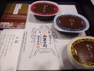 わらびもち 2015-07-29 (2)