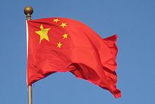 220px-Chinese_flag_(Beijing)_-_IMG_1104.jpg