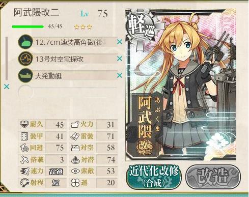 阿武隈改二初期装備