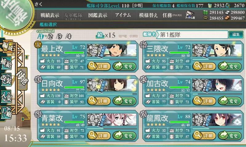 E2攻略第一艦隊