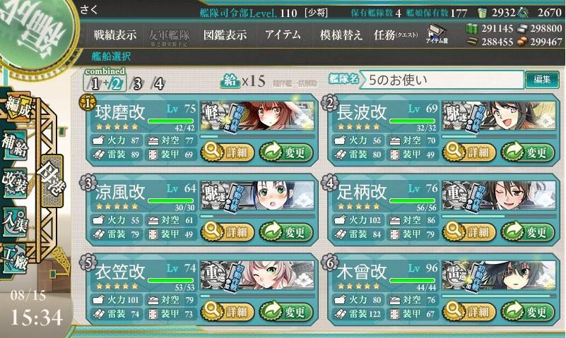 E2攻略第二艦隊