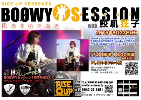 boowysession20150823s.jpg