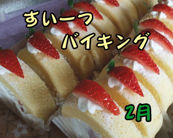 sweets201502