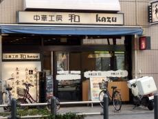 105_chukakobokazu002.jpg