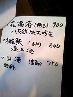 20150321すみた(その8)