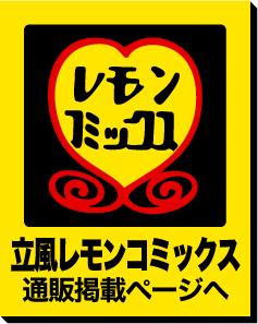 立風レモンコミックスの通販頁へ