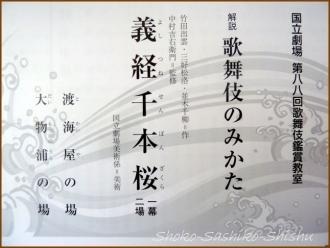 20150819  パンフ 3  歌舞伎教室