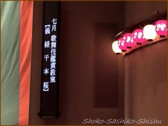 20150819  劇場 1  歌舞伎教室