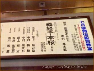 20150819  劇場 3  歌舞伎教室