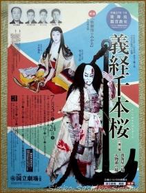 20150819  パンフ 1  歌舞伎教室