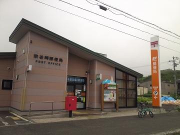 最北の郵便局