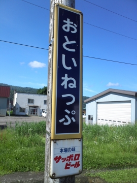 サッポロビール駅名標