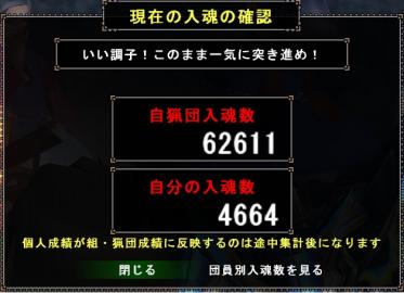0117入魂数
