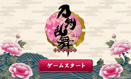 0201刀剣乱舞01