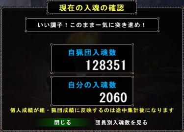 0208入魂数