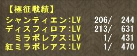 0215極征戦績