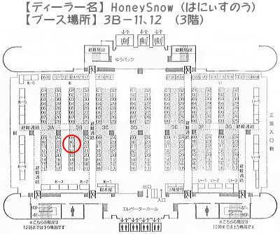 【ドールショウ44】参加します!! 【HoneySnow】3B-11.12