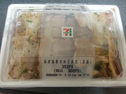 セブンイレブン ネギ塩豚丼