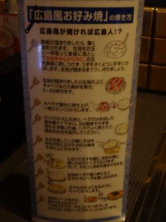 広島風お好み焼き 作り方