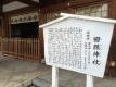 田県神社1