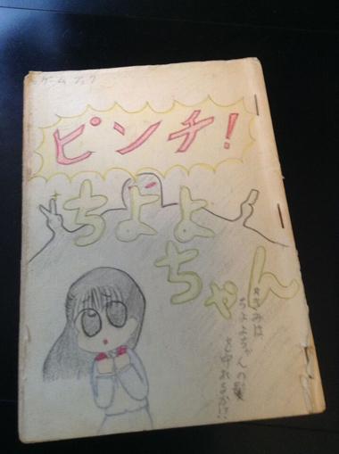 ゲームブック02小
