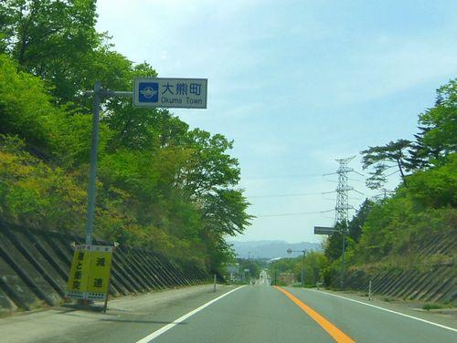 国道6号線21帰還困難区域大熊町入口