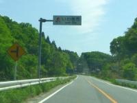 国道6号線35いわき市入口