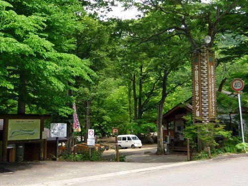 丸森不動尊公園キャンプ場1入口