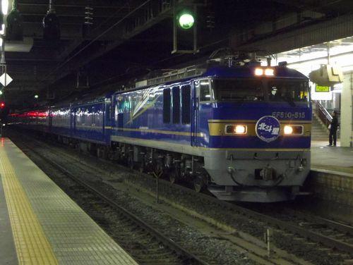 寝台特急北斗星1仙台駅EF510